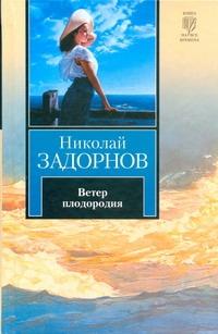 Задорнов Н.П. - Ветер плодородия обложка книги