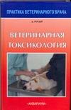 Роудер Джозеф Д. - Ветеринарная токсикология обложка книги