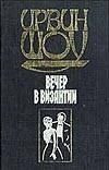 Шоу И. - Вечер в Византии обложка книги