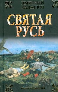 Балашов Д.М. - Вечер столетия обложка книги