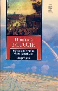 Гоголь Н.В. - Вечера на хуторе близ Диканьки. Миргород обложка книги