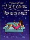 Нейк А. - Вечеринки обложка книги