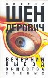 Шендерович В. А. - Вечерний выезд общества слепых обложка книги