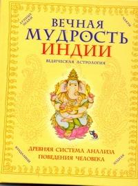 Вечная мудрость Индии. Ведическая астрология Ливэси Вильям Р.