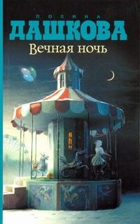 Дашкова П.В. - Вечная ночь обложка книги
