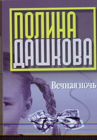 Вечная ночь Дашкова П.В.