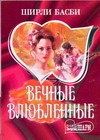Басби Ш. - Вечные влюбленные' обложка книги