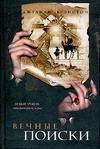 Брэнстон Д. - Вечные поиски' обложка книги