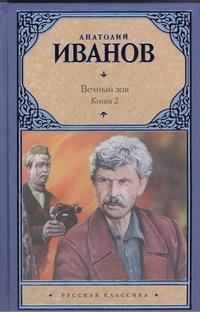 Иванов С. - Вечный зов. [В 2 кн.]. Кн. 2 обложка книги
