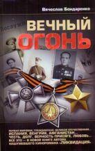 Бондаренко В.В. - Вечный огонь' обложка книги