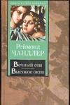 Чандлер Р. - Вечный сон. Высокое окно обложка книги