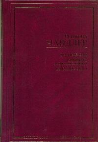 Чандлер Р. - Вечный сон. Прощай, моя красавица. Высокое окно обложка книги