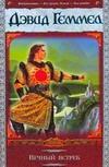 Геммел Д. - Вечный ястреб обложка книги