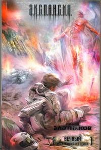 Злотников Р.В. - Вечный. Восставший из пепла обложка книги