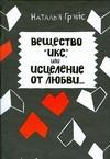 Грэйс Наталья - Вещество Икс, или Исцеление от любви' обложка книги