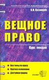 Казанцев В.И. - Вещное право обложка книги