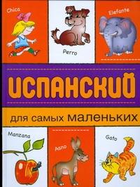 Семина Ю. - В-З.Испанский для самых маленьких обложка книги