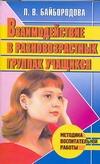 Байбородова Л.В. - Взаимодействие в разновозрастных группах учащихся' обложка книги