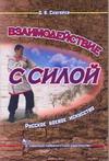 Скогорев Д.В. - Взаимодействие с силой' обложка книги