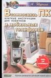 Взаимосвязь ПК и мобильных телефонов. Краткие инструкции для новичков Шурыгин А.В.