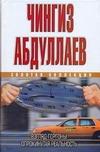 Абдуллаев Ч.А. - Взгляд Горгоны. Опрокинутая реальность обложка книги