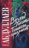 Абдуллаев Ч.А. - Взгляд Горгоны; Тоннель призраков обложка книги