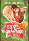 Дрейк Ш. - Взгляд незнакомки' обложка книги