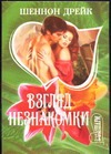 Дрейк Ш. - Взгляд незнакомки обложка книги