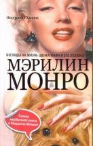 Взгляды на жизнь щенка Мафа и его хозяйки - Мэрилин Монро