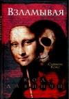 Кокс С. - Взламывая код да Винчи обложка книги