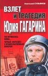 Сульянов А.К. - Взлет и трагедия Юрия Гагарина' обложка книги