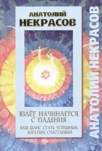 Некрасов А.А. - Взлет начинается с падения : Ваш шанс стать успешным, богатым, счастливым обложка книги