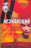 Незнанский Ф.Е. - Взлетная полоса обложка книги