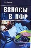 Фирсова С.Ю. - Взносы в ПФР обложка книги
