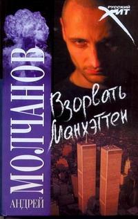 Молчанов А.А. - Взорвать Манхэттен обложка книги