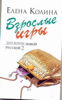 Колина Е. - Взрослые игры обложка книги