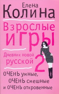 Взрослые игры Колина Е.