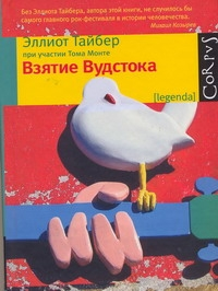 Тайбер Эллиот - Взятие Вудстока обложка книги
