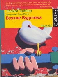 Взятие Вудстока обложка книги
