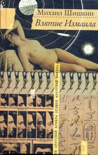 Шишкин М.П. - Взятие Измаила обложка книги