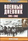 Гальдер Ф. - ВИБ.Военный днев.1941-1942 обложка книги