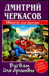 Черкасов Д. - Вигвам для братвы обложка книги