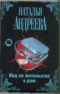 Андреева Н.В. - Вид на жительство в раю обложка книги