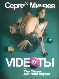 Минаев С. - Видеоты, или The телки: 2 года спустя обложка книги