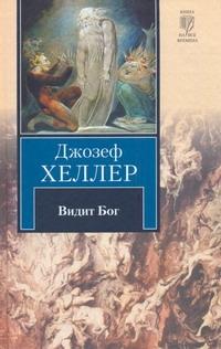 Хеллер Д. - Видит Бог обложка книги
