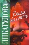 Шкатулова Мария - Виза на смерть' обложка книги