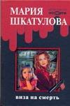 Виза на смерть Шкатулова Мария