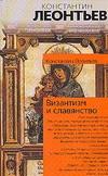 Леонтьев К.Н. - Византизм и славянство обложка книги