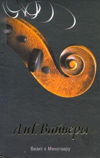 Вайнер А.А., Вайнер Г.А. - Визит к Минотавру обложка книги