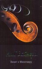 Вайнер А.А., Вайнер Г.А. - Визит к Минотавру' обложка книги